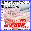 掛け布団 シングル 日本製 ほこり でにくい 寝具 掛 ふとん 通販 激安 綿 ポリエステル 綿 シンプル 無地 プレーン