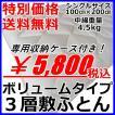 敷布団 シングル 送料無料 日本製 ボリューム 3層 綿 通販 ポリエステル綿 シンプル ベージュ 無地 シンプル アイボリー