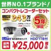 243万画素 1台 防犯カメラセット
