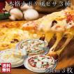 石釜 ナポリ風 ピッツァ 3種 セット (マルゲリータ シーフード チーズ 各1枚 ) 23cm 北海道産 ピザ ハーベスター 八雲 送料無料