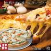 石釜 ナポリ風 ピッツァ バジルシーフード 23cm 1枚 北海道産 チーズ  ご当地 ピザ  ハーベスター 八雲 パーティー  送料無料