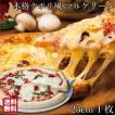 石釜 ナポリ風 ピッツァ マルゲリータ 23cm 1枚 北海道産 チーズ  ご当地 ピザ  ハーベスター 八雲 パーティー  送料無料