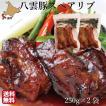 八雲産豚 スペアリブ 骨つき(250g×2袋) 豚肉 北海道尾 ハーベスター 八雲 函館 パーティー ご当地 送料無料