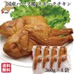 チキン 燻製 スモーク チキン 国産 (360g×4袋) 骨つき ハーブ鶏 むね もも レッグ 鶏肉 北海道 とり肉 ハーベスター 八雲 函館 ご当地 送料無料