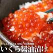 【送料無料】【お中元/ギフト】<醤油いくら500g 北海道産>ギフトに!おつまみに!【冷凍便同梱可】