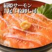 【魚屋の森さん】愛知県ブランド魚 絹姫(きぬひめ)サーモン約1.2〜1.5kg前後 刺身OK 2セット購入で送料無料