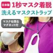 夏用 にも マスク会食に 1秒着脱 日本製マスク・ストラップ  1秒でマスクを着脱でき、汗・水に強い、安心・安全な、日本製ゴムを使用!