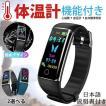 スマートウォッチ 体温計機能付き 血中酸素濃度計 血圧 iphone android 対応 日本語説明書付き 腕時計