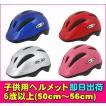 子供用 ヘルメット 6歳以上(50cm〜56cm)