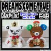 DREAMS COME TRUE デビュー30周年記念ドリクマ・ワルクマ アニバーサリーぬいぐるみ(セット販売)