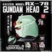 機動戦士ガンダム EXCEED MODEL GUNDAM HEAD 2 全4種セット