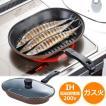 魚焼き器 フライパン マローネシェフ IH対応ガラス蓋付きお手軽魚焼きパン IH200V・ガス火対応