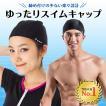 S4R スイムキャップ 水泳 キャップ スイミングキャップ 水泳帽 水泳キャップ ゆったりサイズ 55cm~66cm メンズ レディース 男女兼用 大人 sw-u-1