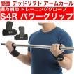 S4R パワーグリップ 握力を補助し筋肉を追い込む! 懸垂などのトレーニングに!