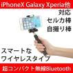 セルカ棒 自撮り棒 iPhoneX 8 7 Galaxy Xperia 対応 超ミニ セルフィスティックnano 補助ミラー付き Bluetoothモデル