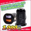 カーチャージャー  3.1A 超小型 ハイスピード USB スマホ 充電 車載 デュアル2色LED内蔵 viewing