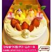 ひなまつりケーキ 桃の節句ケーキ「生クリーム15センチ」【送料無料】(北海道は918円、沖縄は704円必要)