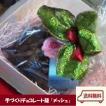 手絞りハート型チョコレート籠『メッシュ』【送料無料】(北海道は918円、沖縄は704円必要)