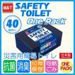 非常用簡易トイレ セーフティートイレ ワンパック40回セット 超小型簡易トイレパック 備蓄、介護、アウトドアに
