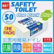 非常用簡易トイレ セーフティートイレ ワンパックプラス50回セット 超小型簡易トイレパック 消臭袋付 災害備蓄、介護、アウトドアに