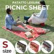 レジャーシート ピクニックシート 携帯用バック パタットミニ収納 アウトドアシート 厚手 Sサイズ