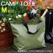 防水素材の、カラビナ付きレジャーバッグ camp tote キャンプトートMサイズ