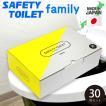 SAFETY TOILET ファミリー30回フルセット 抗菌・消臭・10年保存タイプ 日本製 災害時にもアウトドアにも安心のフルセット