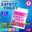 簡易トイレ 非常用トイレ 携帯用 5回セット 10年保存 抗菌 消臭 持ち運び袋付き 介護 備蓄 断水 日本製 防水パック 防災グッズ
