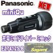在庫有り Panasonic パナソニック 充電ミニドライバー ミニック miniQu 黒