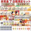 (ご予約商品:12月5日入荷予定)非常食 35種類50品を...