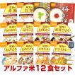 非常食 保存食 アルファ米 12種類全部 セット 尾西食...