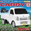 軽トラ RC スズキ キャリー (SUZUKI CARRY)  正規認証ラジコン