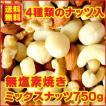 ミックスナッツ500g   無塩 アーモンド・クルミ・カシューナッツ マカダミアナッツ 4種類のミックス