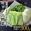 契約農家の産地直送野菜を使用! カット済みミックス野菜(キャベツ、ニラ、ニンジン)冷蔵