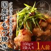 国産和牛 もつ焼き ミックス150g(タレ漬け)冷凍 もつ鍋専門店 ホルモン