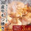 国産和牛 もつ焼き タレ漬け 小腸 450g(150g×3袋)もつ鍋専門店 ホルモン 母の日