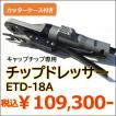 キャップチップ専用チップドレッサー ETD-18A 名空製・クランプ型