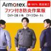 Armatexファン付防炎作業服 バッテリー・ファンセット 溶接 フルハーネス チャコール、ネイビー、サックス