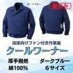 【服のみ販売】ファン付き空調服・溶接作業着『クールワーナー』厚手難燃 ダークブルー 熱中症対策
