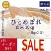 米 お米 無洗米 ひとめぼれ白米15kg(5kgx3袋) 2...