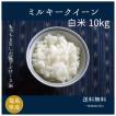 お米10kg ミルキークィーン白米  30年度福島県産