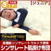 【日本製】シンサレート 肌掛け布団 ジュニアサイズ