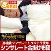 【日本製】シンサレート 合掛け布団 ジュニアサイズ