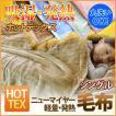 [ホットテックス] ニューマイヤー毛布 SHN-25010 シングル