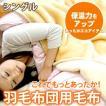 ニューマイヤー 羽毛布団用 毛布 シングルサイズ(SEN-25001)