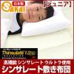 【日本製】シンサレート 敷布団 ジュニアサイズ