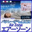 エアーゾーン(Air Zone)パラレーヴTM 敷布団/敷パッド ハードタイプ シングルサイズ オールシーズンカバー付 ブレスエアー