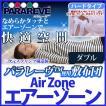 エアーゾーン(Air Zone)パラレーヴTM 敷布団/敷パッド ハードタイプ ダブルサイズ オールシーズンカバー付 ブレスエアー
