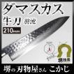 翁流 最高級 ダマスカス本割込包丁 槌目 牛刀 210mm