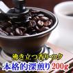 コーヒー豆 お試し 送料無料 初めて 珈琲 コーヒー 1000円ポッキリ 深煎り豆飲み比べセット 100g×2袋 計200g20杯分入り メール便